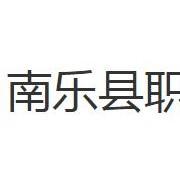 南乐县职业中等专业学校