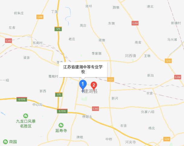 江苏建湖中等专业学校地址在哪里