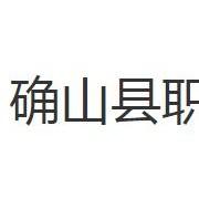 确山县职业教育中心