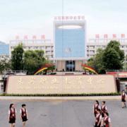 来宾职业教育中心学校