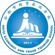 合肥经贸旅游学校