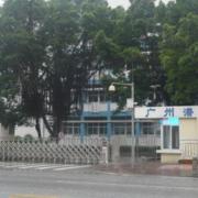 广州潜水学校