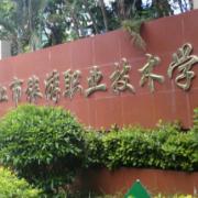 湛江市旅游职业技术学校