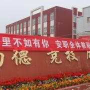 安新县职业技术教育中心