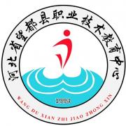 望都县职业技术教育中心