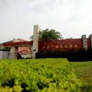 江苏传媒学校
