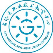 古浪县职业技术教育中心