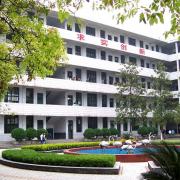 常德工业学校