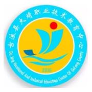 古浪县大靖职业技术教育中心