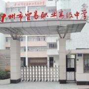 广州市贸易职业高级中学