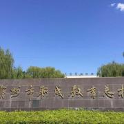 霸州市职成教育总校