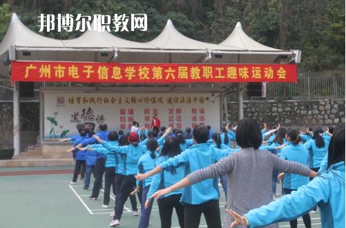 广州电子信息学校2020年报名条件、招生要求、招生对象
