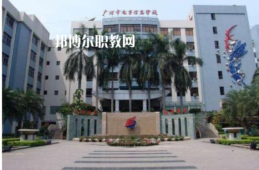 广州电子信息学校2020年招生办联系电话