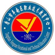 唐山市丰南区职业技术教育中心