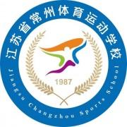 江苏省常州体育运动学校