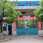 澧县城头山中等职业学校