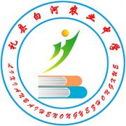 礼县白河农业中学