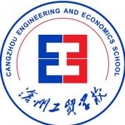沧州工贸学校