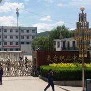 灵台县职业中等专业学校