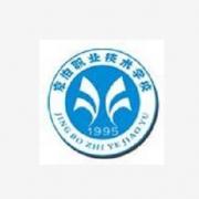 泊头京泊职业技术学校