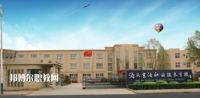 泊头京泊职业技术学校2020年招生简章