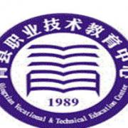 青县职业技术教育中心