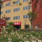 贵州首钢水钢技师学院花溪校区