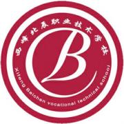 西峰北辰职业技术学校