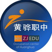 黄骅市职业技术教育中心