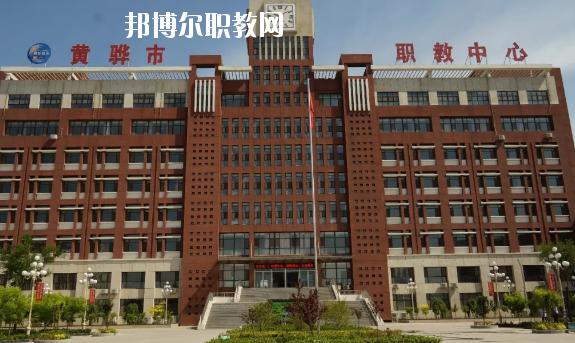 黄骅市职业技术教育中心2020年招生简章