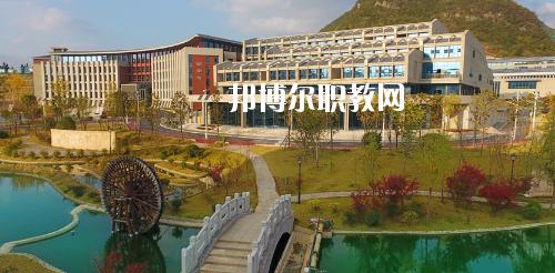 贵州水利水电职业技术学院中职部地址在哪里