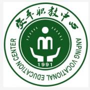 安平综合职业技术学校