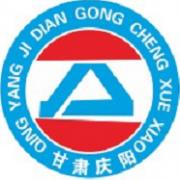 庆阳市机电工程学校