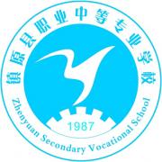 镇原县职业中等专业学校