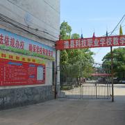 澧县科技职业学校