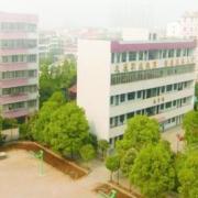 枣阳技工学校
