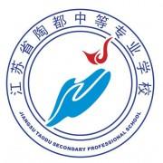 江苏省陶都中等专业学校