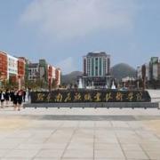 黔东南民族职业技术学院(中职部)