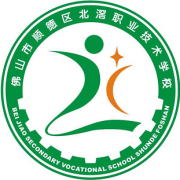 佛山顺德区北滘职业技术学校
