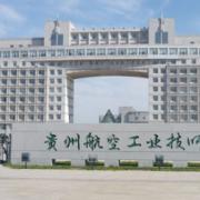 贵州航空工业技师学院乌当校区