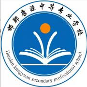 邯郸康源中等专业学校