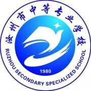 汝州市中等专业学校