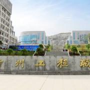 贵州工程职业学院(中职部)