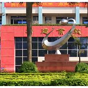 佛山南海区九江职业技术学校
