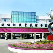 佛山顺德区胡锦超职业技术学校