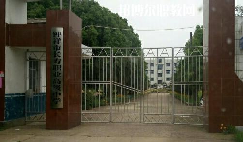 钟祥长寿职业高级中学6