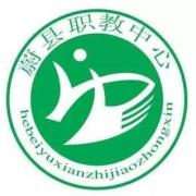 蔚县职业技术教育中心