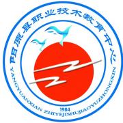 阳原县职业技术教育中心