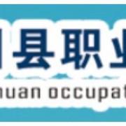 潢川县职业教育中心