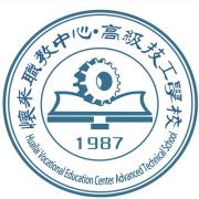 怀来县职业技术教育中心